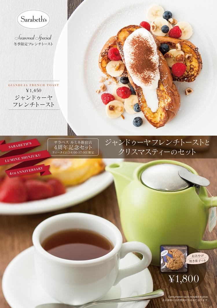 SB大阪パンプFTメニュー(B4)